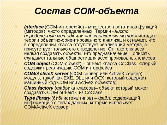 Состав COM-объекта Interface(COM-интерфейс) - множество прототипов функций (...
