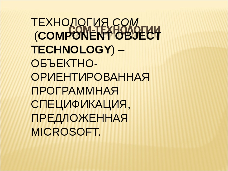 ТЕХНОЛОГИЯCOM (COMPONENT OBJECT TECHNOLOGY) – ОБЪЕКТНО-ОРИЕНТИРОВАННАЯ ПРОГ...