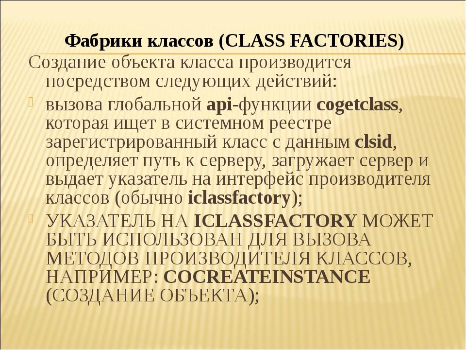 Фабрики классов (CLASS FACTORIES) Создание объекта класса производится посред...