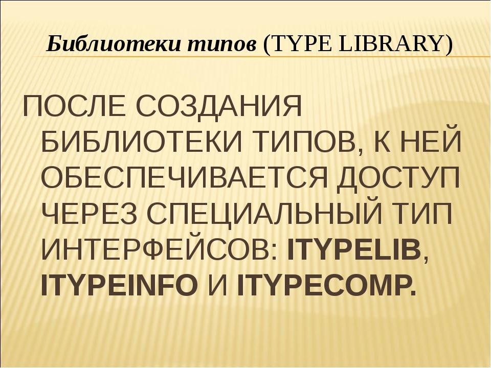 Библиотеки типов (TYPE LIBRARY) ПОСЛЕ СОЗДАНИЯ БИБЛИОТЕКИ ТИПОВ, К НЕЙ ОБЕСПЕ...