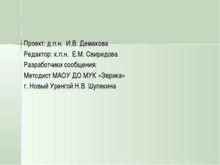 Проект: д.п.н. И.В. Демакова Редактор: к.п.н. Е.М. Свиридова Разработчики соо