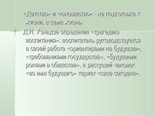 «Детство» и «юношество» - не подготовка к жизни, а сама жизнь. Д.Н. Узнадзе