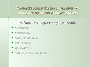 Критерии эффективности управления процесса развития и социализации А. Эллир (