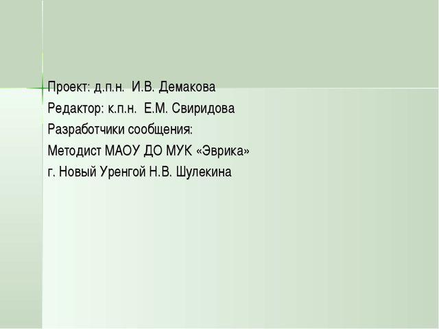 Проект: д.п.н. И.В. Демакова Редактор: к.п.н. Е.М. Свиридова Разработчики соо...