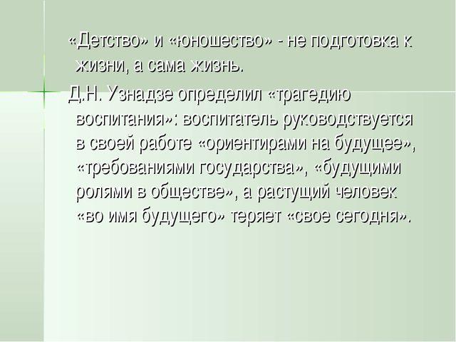 «Детство» и «юношество» - не подготовка к жизни, а сама жизнь. Д.Н. Узнадзе...