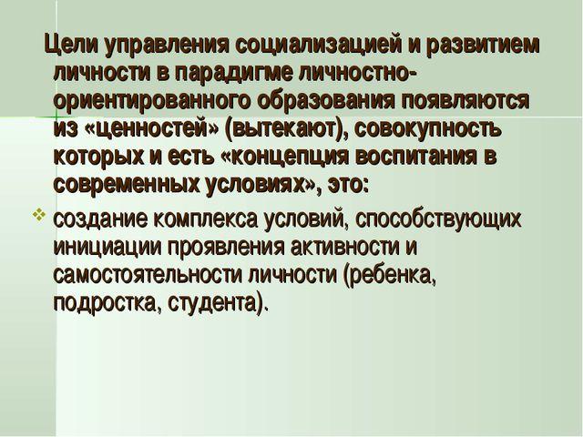 Цели управления социализацией и развитием личности в парадигме личностно-ори...