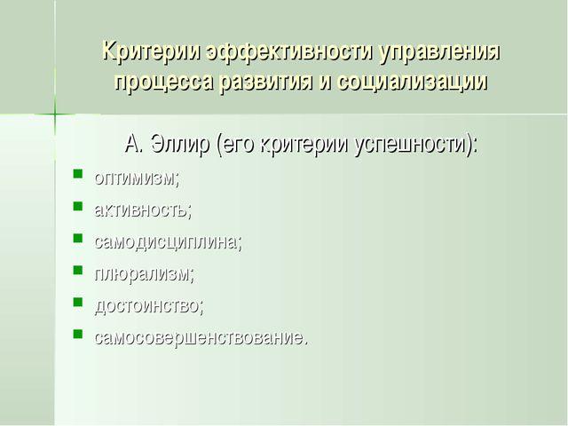 Критерии эффективности управления процесса развития и социализации А. Эллир (...