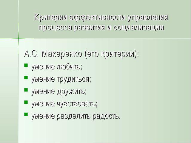 Критерии эффективности управления процесса развития и социализации А.С. Макар...