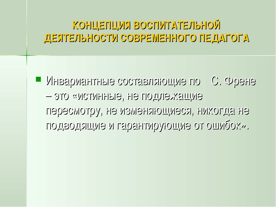 КОНЦЕПЦИЯ ВОСПИТАТЕЛЬНОЙ ДЕЯТЕЛЬНОСТИ СОВРЕМЕННОГО ПЕДАГОГА Инвариантные сост...