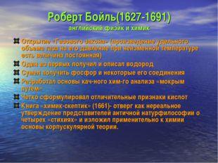 Роберт Бойль(1627-1691) английский физик и химик Открытие «Газового закона» (