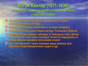 Иоган Кеплер (1571-1630) от поисков гармонии мира к открытию тайны планетных