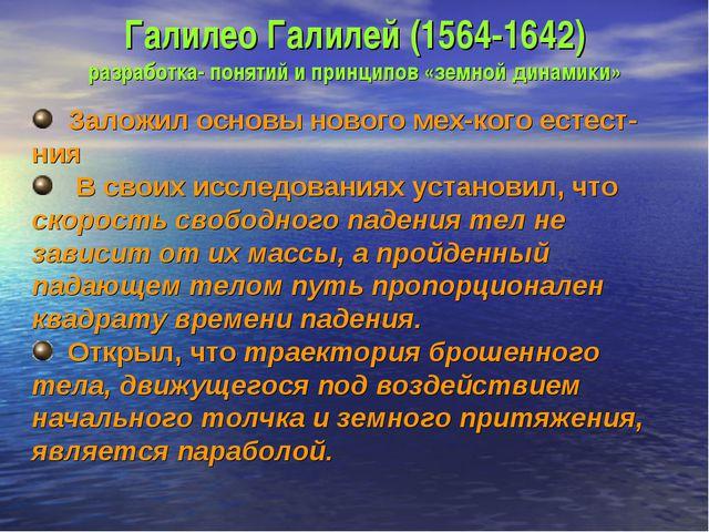Галилео Галилей (1564-1642) разработка- понятий и принципов «земной динамики»...
