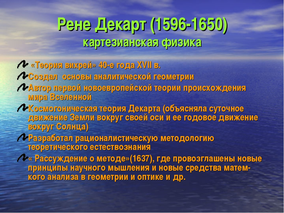 Рене Декарт (1596-1650) картезианская физика «Теория вихрей» 40-е года XVII в...