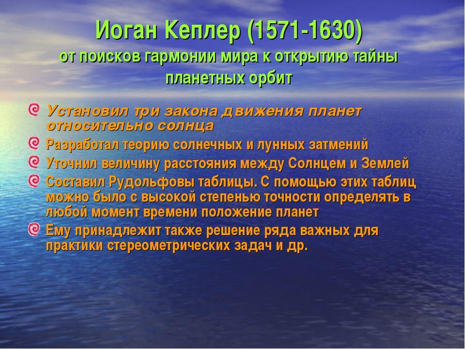 Иоган Кеплер (1571-1630) от поисков гармонии мира к открытию тайны планетных...