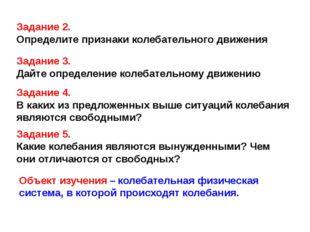 Задание 2. Определите признаки колебательного движения Задание 3. Дайте опред