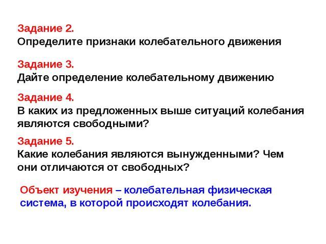 Задание 2. Определите признаки колебательного движения Задание 3. Дайте опред...