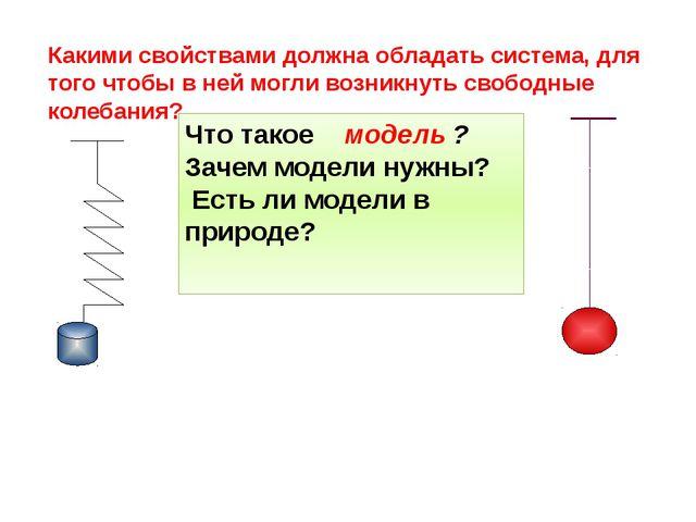 Какими свойствами должна обладать система, для того чтобы в ней могли возникн...