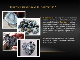 Почему ископаемые полезные? Ископаемые — потому что извлекаются из недр Земли