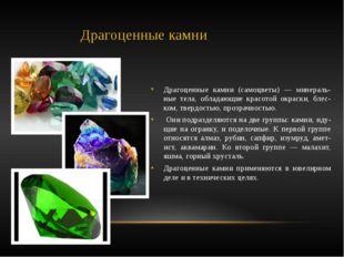 Драгоценные камни Драгоценные камни (самоцветы) — минераль-ные тела, обладающ