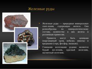 Железные руды Железные руды — природные минеральные скоп-ления, содержащие же