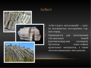 Асбест Асбест (греч. неугасимый) — груп-па волокнистых несгораемых гор-ных по