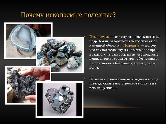 Почему ископаемые полезные? Ископаемые — потому что извлекаются из недр Земли...
