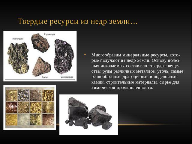 Твердые ресурсы из недр земли… Многообразны минеральные ресурсы, кото-рые пол...