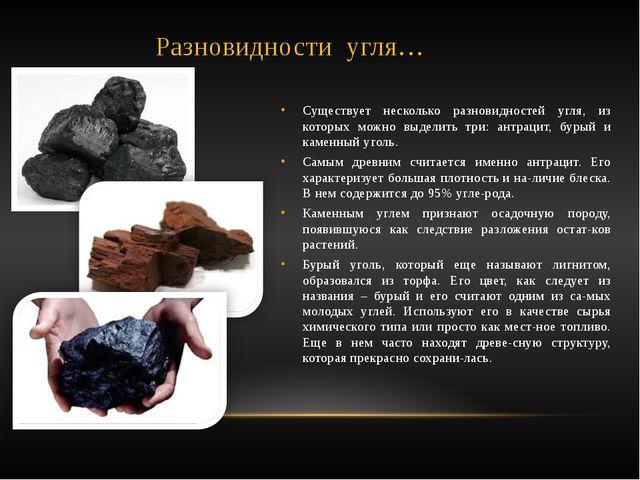 Разновидности угля… Существует несколько разновидностей угля, из которых можн...