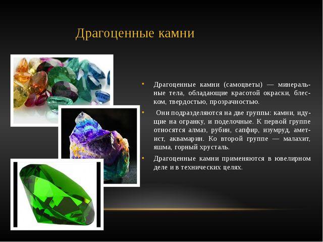 Драгоценные камни Драгоценные камни (самоцветы) — минераль-ные тела, обладающ...