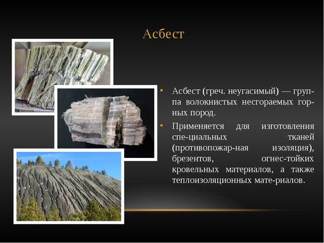 Асбест Асбест (греч. неугасимый) — груп-па волокнистых несгораемых гор-ных по...