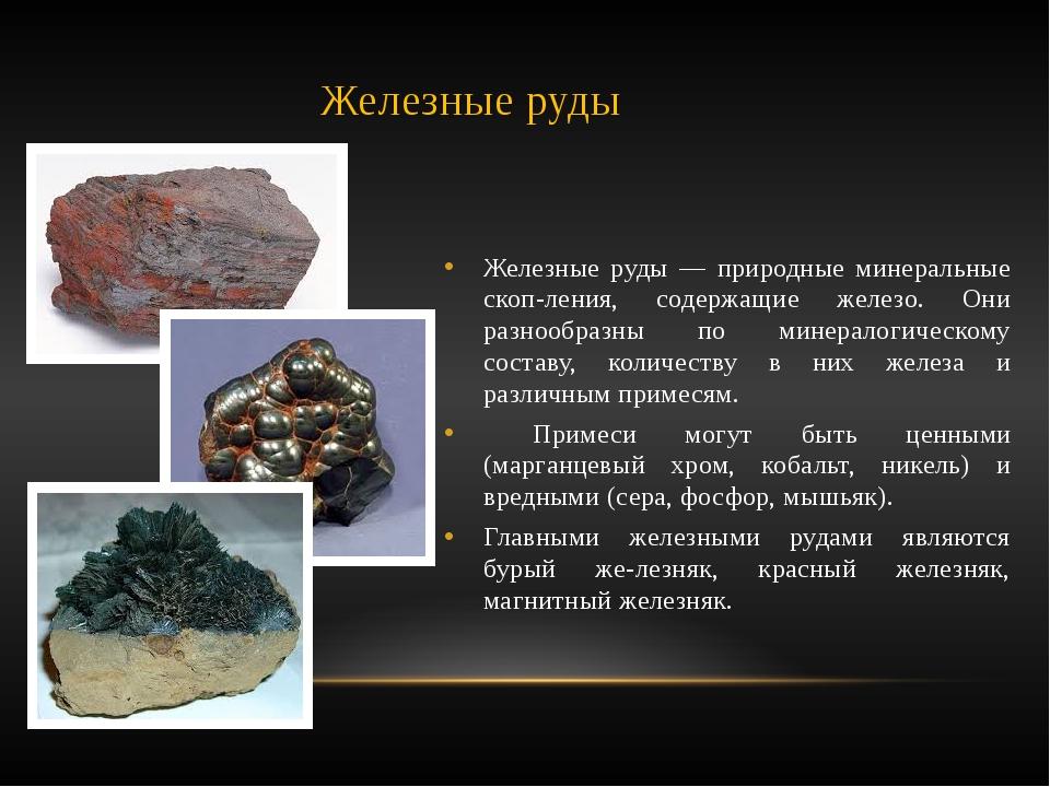 Железные руды Железные руды — природные минеральные скоп-ления, содержащие же...