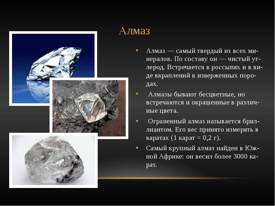 Алмаз Алмаз — самый твердый из всех ми-нералов. По составу он — чистый уг-лер...