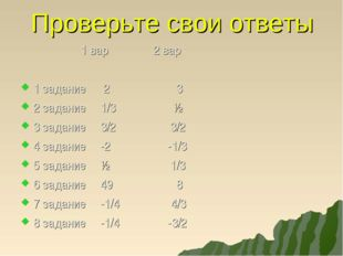 Проверьте свои ответы 1 вар 2 вар 1 задание 2 3 2 задание 1/3 ½ 3 задание 3/2