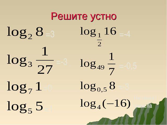 Решите устно =3 =-3 =0 =1 =-4 =-0,5 =-3 Не имеет смысла