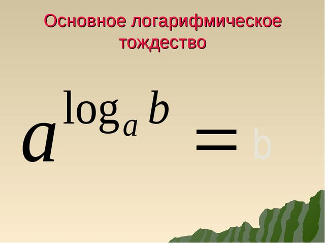 Основное логарифмическое тождество b