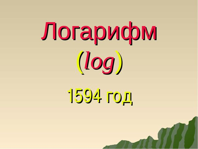 Логарифм (log) 1594 год