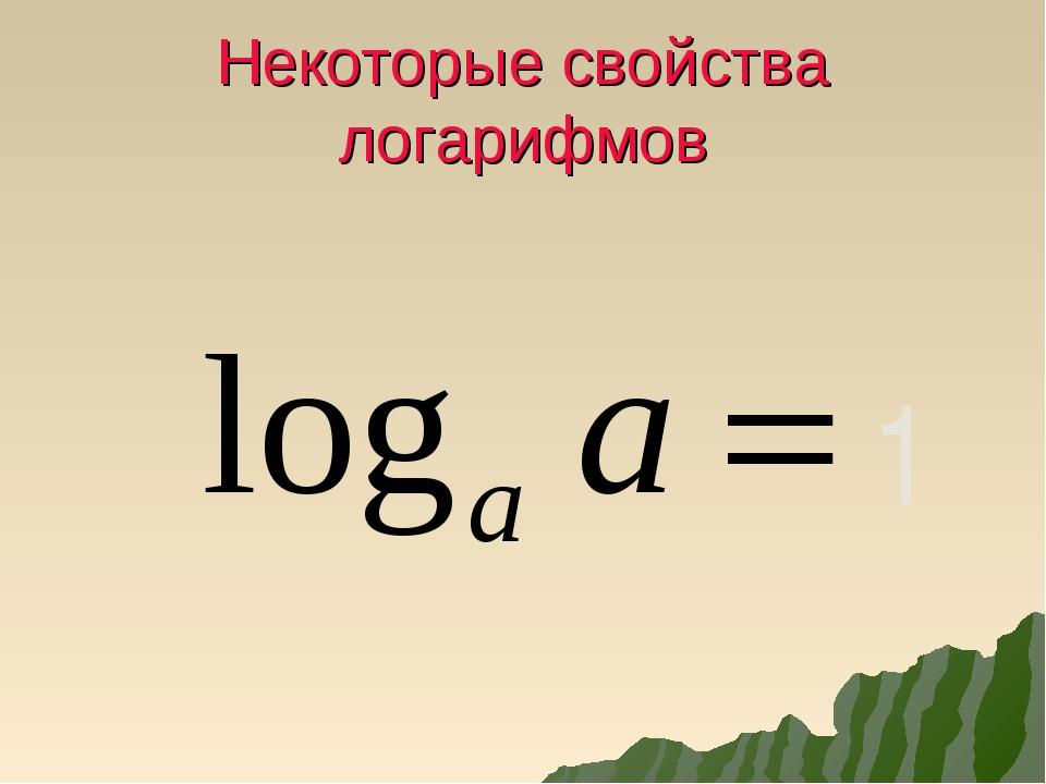 Некоторые свойства логарифмов 1