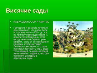 Висячие сады НАВУХОДОНОСОР И АМИТИС Греческие и римские писатели рассказывают