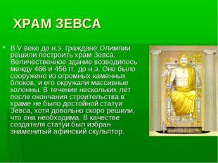 ХРАМ ЗЕВСА В V веке до н.э. граждане Олимпии решили построить храм Зевса. Вел