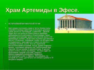 Храм Артемиды в Эфесе. ВЕЛИЧАЙШИЙ МРАМОРНЫЙ ХРАМ Крез решил построить храм в
