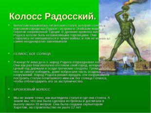 Колосс Радосский. Колоссом называлась гигантская статуя, которая стояла в пор