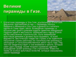 Великие пирамиды в Гизе. Египетские пирамиды в Эль-Гизе, усыпальницы египетск