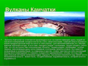 Вулканы Камчатки Вулканы Камчатки не отличаются кровожадностью: на памяти жив