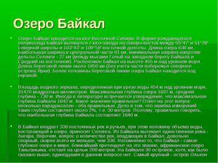 Озеро Байкал Озеро Байкал находится на юге Восточной Сибири. В форме рождающе