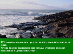 80% загрязнения океана – результат деятельности человека на суше. Очень опасн