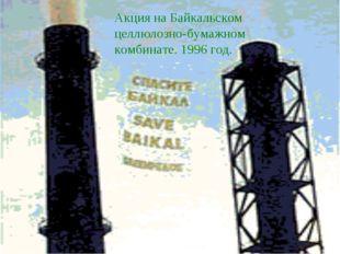Акция на Байкальском целлюлозно-бумажном комбинате. 1996 год.