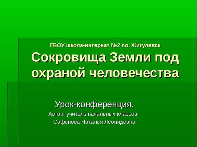 ГБОУ школа-интернат №2 г.о. Жигулевск Сокровища Земли под охраной человечеств...