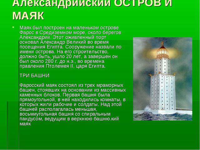 Александрийский ОСТРОВ И МАЯК Маяк был построен на маленьком острове Фарос в...