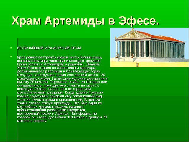 Храм Артемиды в Эфесе. ВЕЛИЧАЙШИЙ МРАМОРНЫЙ ХРАМ Крез решил построить храм в...