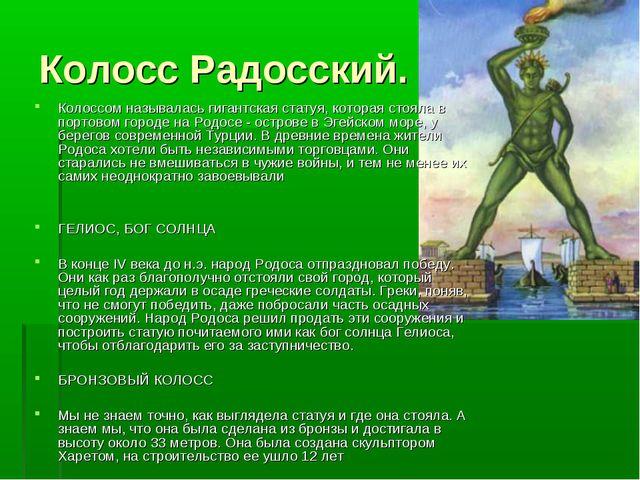 Колосс Радосский. Колоссом называлась гигантская статуя, которая стояла в пор...
